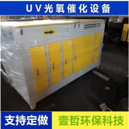 uv-10000工業廢氣處理專家 光氧催化廢氣處理設備 效率高