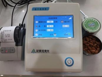 GYW-2M种子快速水活度仪