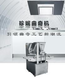"SV700A-K600-NW上海隆豫""珍妮曲奇機SV700A-K600-NW"""
