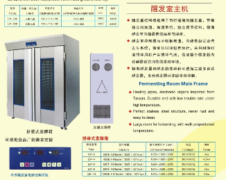 LM-80龍麥廠家直銷 拼接式發酵箱 醒發室控制器