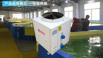 DL-30-KLR海鮮養殖熱泵恒溫機