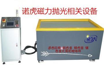 NF-9000硬塑胶内孔研磨抛光机巧妙应用神奇磁场力量