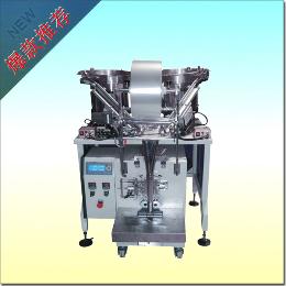 ZH螺钉螺丝包装机/螺钉包装机/螺丝五金包装机