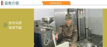 MFD50A米粉機器