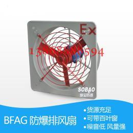 BFS-300防爆排风扇 壁式BFS-400防爆风扇