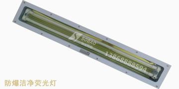 嵌入式双管防爆净化灯 2x36w防爆洁净型荧光灯