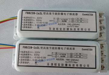 FBDZ28-1x2L硕宝防爆电子镇流器厂家