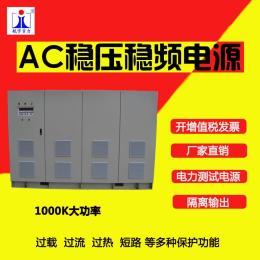 JL331000AT-0.651000k大功率可編程變頻電力測試電源三相