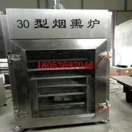 sk-30云貴川豆腐干煙熏爐