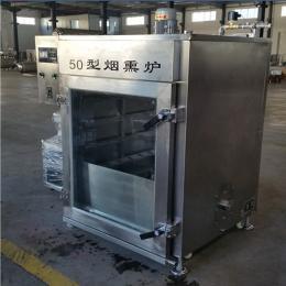 50型全自動煙熏肉設備 香腸烘干機價格