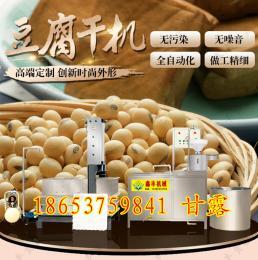 xf-11煙熏豆腐干機安康 全自動豆干生產線