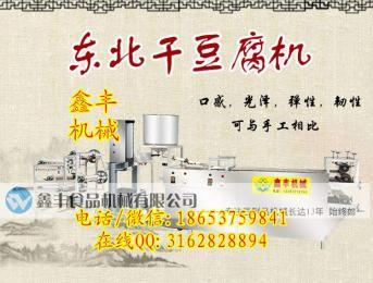 xf-11山東干豆腐機器生產線價格 豆腐皮機械那賣