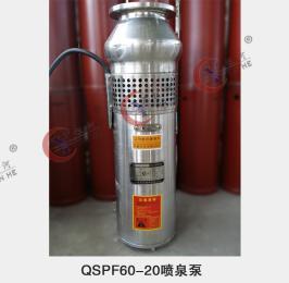 QSP304不锈钢潜水泵 380V三相喷泉专用泵