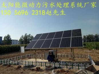 一级排放沈阳哈尔滨太阳能微动力污水处理设备