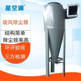 可定制旋风分离器生产 直销旋风除尘器离器粉尘