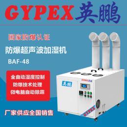 15625153579上海市工业防爆加湿器供应