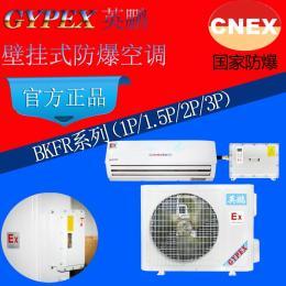 BFKT-3.5英鹏防爆空调厂家价格优惠