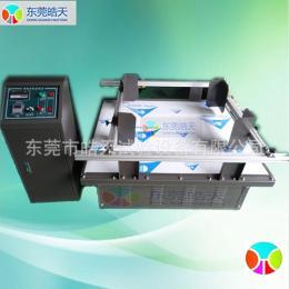 广州模拟运输振动试验机价位