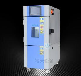 SMC-22PF东莞市皓天小型环境试验箱