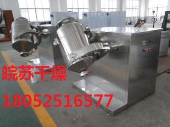 SYH-200粉体三维运动混合机(奶粉)