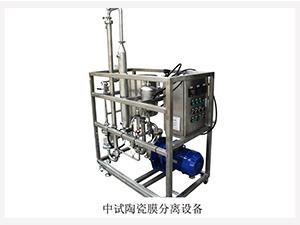 QDG-CM-211中试陶瓷膜分离设备