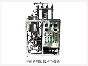 QDG-CUF-222中试多功能膜分离设备