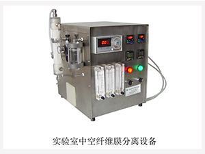 QDH-HFM-101实验室中空纤维膜分离设备