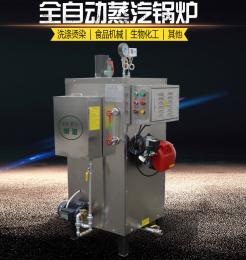 LSS0.03-0.7-Y/Q旭恩30KG全自动燃油蒸气锅炉小型馒头不锈钢工业柴油蒸汽发生器