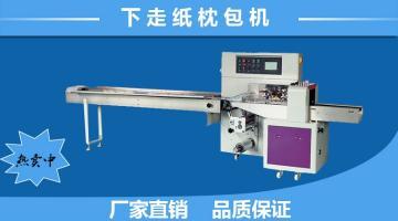 250X伺服掛面包裝機廠家