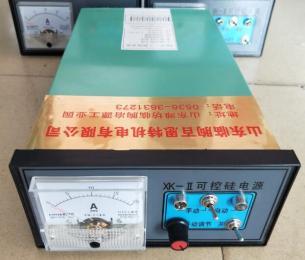 xk-iixk-2可控硅电源  xk-ii电源