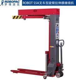 ROBOT S 河源缠绕包装机批发增城拉伸膜缠绕机零售