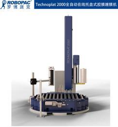 Technoplat 2000臺山自動纏膜機揭陽塑料膜捆扎機設備