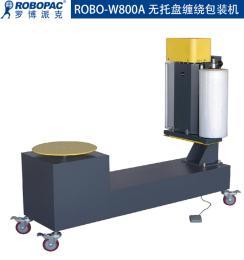 ROBO-W800A肇庆ROBOPAC单个纸箱拉伸膜缠绕机制造企业