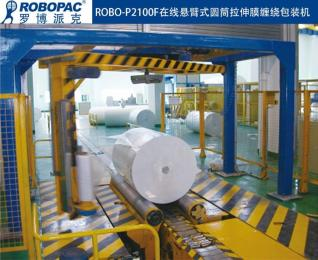 ROBO-P2100F珠海ROBOPAC拉伸膜缠绕包装机客户信赖品牌
