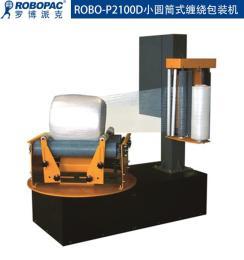 ROBO-P2100D清远缠绕包装机中山拉伸膜裹包机折扣活动中