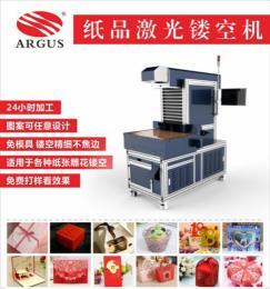 scm-2000紙盒激光刻花機-紙品鏤空圖案激光雕刻切割