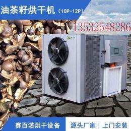 SBN-HGJ06油茶籽烘干机