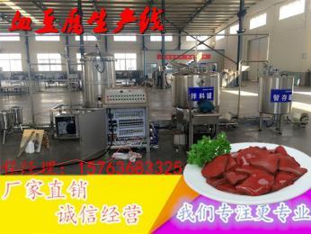 15763683325鴨血豆腐生產線_鴨血豆腐全套加工設備