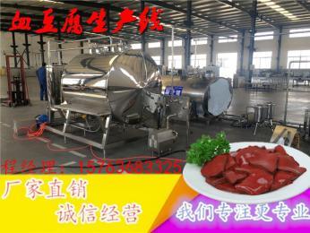 15763683325血豆腐生產線_血豆腐生產線