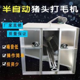JY-180廠家直銷半自動豬頭打毛機純不銹鋼打毛率高
