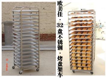 欧美佳OMEGA 插放/运输烤盘用 食品级304不锈钢可移动架车