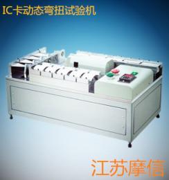 MX(IC)电子标签弯扭试验机