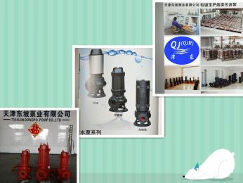 100WQ35-40-7.5KW高溫污水泵
