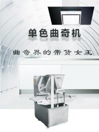 SV700A-K600-NW上海隆豫單色曲奇機SV700A-K600-NW
