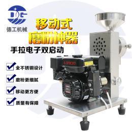 QMF-7.5PQMF-7.5P移動式五谷打粉機汽油不銹鋼研磨機手拉電子打火磨粉機