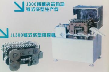 J300奶糖夹芯自动链式成型生产线