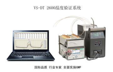温度验证系统 VS-DT2600