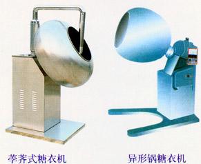 BYBY系列荸荠式糖衣机