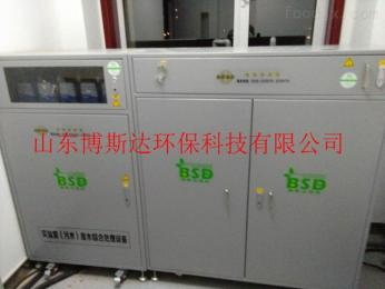 BSD-SYS实验室污水综合净□化设备调试安装