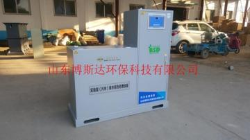 BSD-SYS药品研发实验室废水处理设备